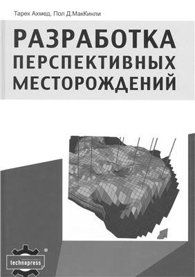 Ахмед Т., МакКинли Д. Разработка перспективных месторождений