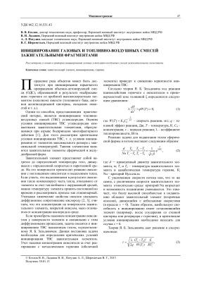 Козлов В.В., Ладанов В.И., Погудин А.Л., Шереметьев В.Г. Инициирование газовых и топливно-воздушных смесей зажигательными фрагментами