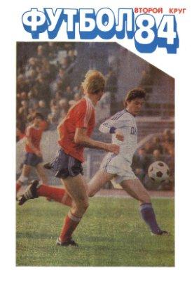 Алешин П.Н. (сост.) Футбол-1984. 2 круг. Справочник - календарь
