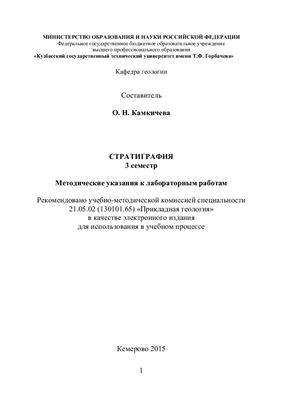 Камкичева О.Н. Стратиграфия. Методические указания к лабораторным работам