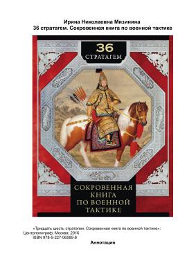 Мизинина Ирина (сост.) 36 стратагем. Сокровенная книга по военной тактике