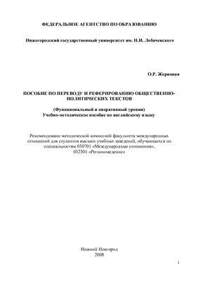 Жерновая О.Р. Пособие по переводу и реферированию общественно-политических текстов (Функциональный и оперативный уровни)