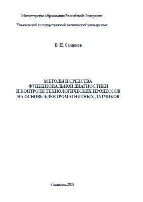 Смирнов В.И. Методы и средства функциональной диагностики и контроля технологических процессов на основе электромагнитных датчиков