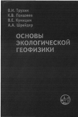 Трухин В.И., Показеев К.В., Куницын В.Е., Шрейдер А.А. Основы экологической геофизики