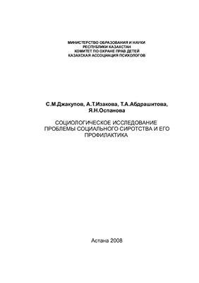 Джакупов С.М., Изакова А.Т., Абдрашитова Т.А. Социологическое исследование проблемы социального сиротства и его профилактика