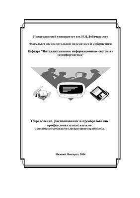 Кузин С.Г. Определение, распознавание и преобразование профессиональных языков