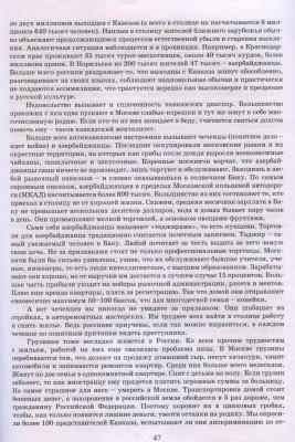 Балыхина Т.М., Ельникова С.И., Маркина Т.В., Харитонова О.В. Уроки толерантности
