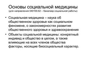 Презентация - Андрейчиков А.В, Коробицина Т.В. Основы социальной медицины