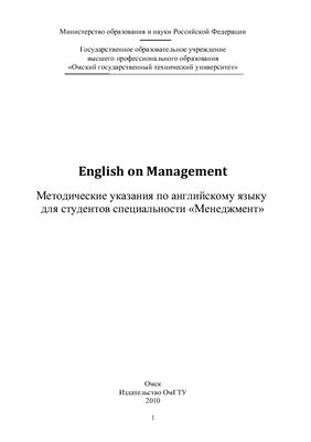 Беззатеева Э.Г. English on Management