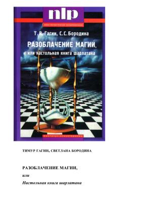 Гагин Т., Бородина С. Разоблачение магии или настольная книга шарлатана