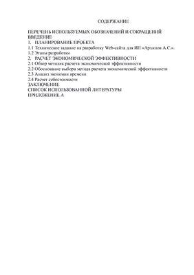 Расчет экономической эффективности разработки web-сайта для ИП Архипов А.С