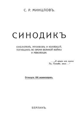 Минцлов С.Р. Синодикъ библиотекъ, архивовъ и коллекцій, погибшихъ во время великой войны и революціи
