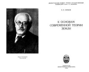 Личков Б.Л. К основам современной теории Земли