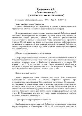 Трофимова А.В. Ваше мнение - 3 (социологическое исследование)