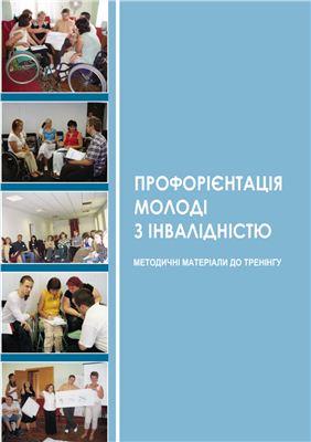 Профорієнтація молоді з інвалідністю: методичні матеріали до тренінгу