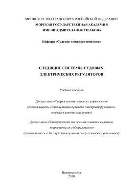 Кузнецов Е.В. Следящие системы электрических регуляторов