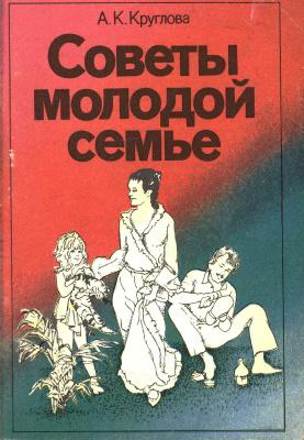 Круглова А.К. Советы молодой семье