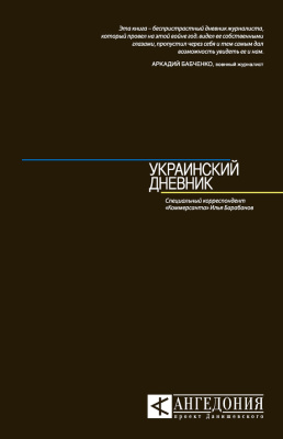 Барабанов Илья. Украинский дневник