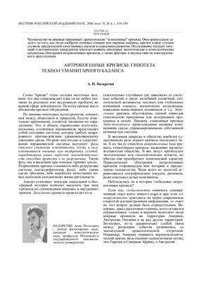 Назаретян А.П. Антропогенные кризисы: гипотеза техно-гуманитарного баланса