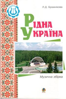 Бражнікова Л.Д. Рідна Україна