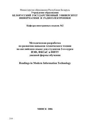 Булавская Т.В. и др. Развитие навыков технического чтения на английском языке
