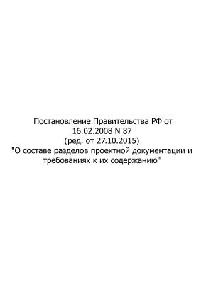 Постановление Правительства РФ от 16.02.2008 N 87 (ред. от 27.10.2015) О составе разделов проектной документации и требованиях к их содержанию