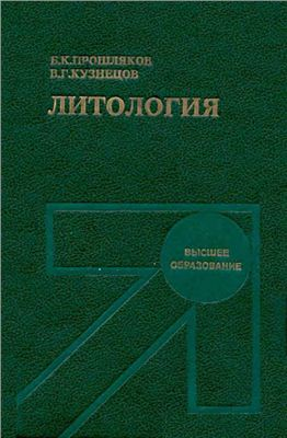 Прошляков Б.К., Кузнецов В.Г. Литология