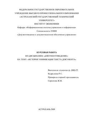 Курсовая работа - История унификации текста документа