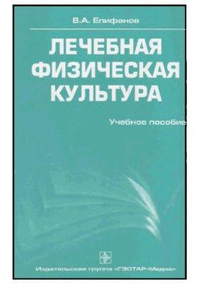 Епифанов В.А. Лечебная физическая культура и спортивная медицина