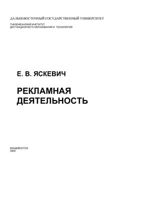 Яскевич Е.В. Рекламная деятельность