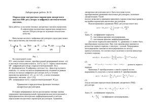 Агаджанов В.С. Сборник лабораторных работ по курсу Теория автоматического управления
