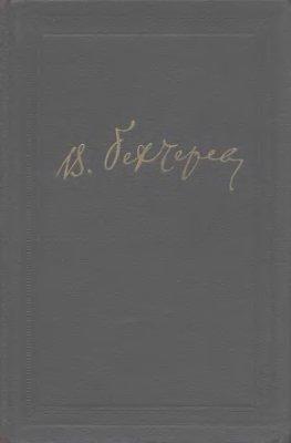 Бехтерев В.М. Избранные произведения (статьи и доклады)