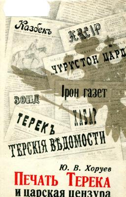 Хоруев Ю.В. Печать Терека и царская цензура