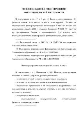Зарипова М.Р. Новое Положение о лицензировании фармацевтической деятельности