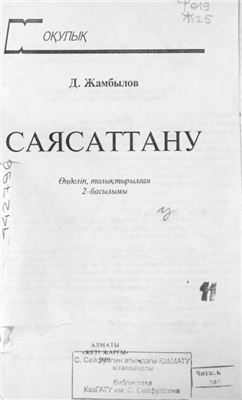Жамбылов Д. Саясаттану