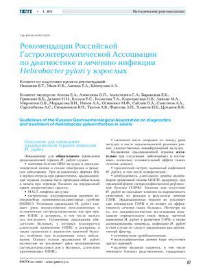 Рекомендации Российской Гастроэнтерологической Ассоциации по диагностике и лечению инфекции Helicobacter pylori у взрослых