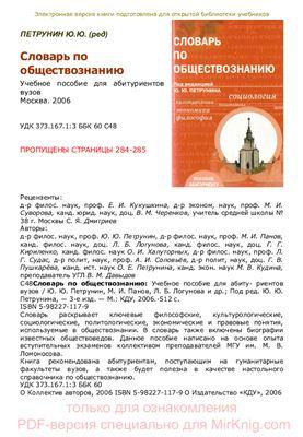 Петрунин Ю.Ю. (ред.) и др. Словарь по обществознанию