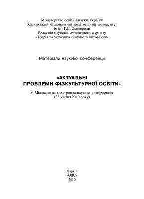 Актуальні проблеми фізкультурної освіти 2010