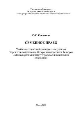 Лекции по семейному праву Республики Беларусь