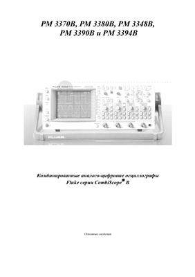 PM 3370B, PM 3380B, PM 3348B, PM 3390B и PM 3394B. Комбинированные аналого-цифровые осциллографы Fluke серии CombiScope В