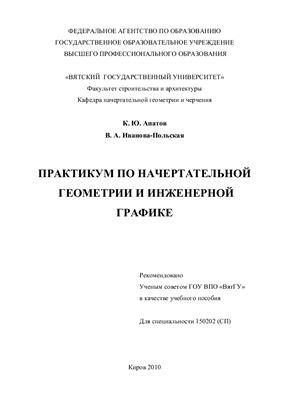 Апатов К.Ю., Иванова-Польская В.А. Практикум по начертательной геометрии и инженерной графике