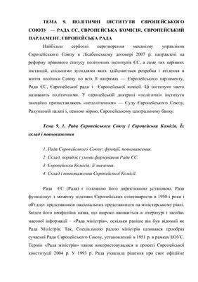 Аракелян М.Р., Василенко Н.Д. Курс лекцій по праву Європейського Союзу (часть 3)