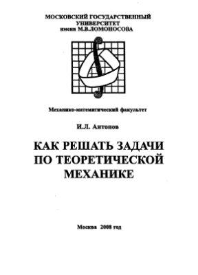 Антонов И.Л. Как решать задачи по теоретической механикe