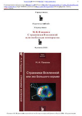 Панасюк М.И. Странники Вселенной или эхо Большого взрыва