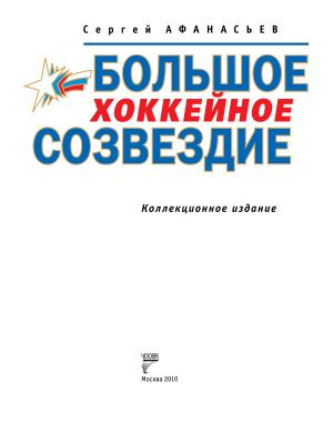 Афанасьев С.Ю. Большое хоккейное созвездие