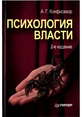 Конфисахор А.Г. Психология власти