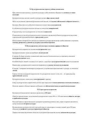Ответы i-exam.ru по культурологии по специальности 230.200.62 (информационные системы)