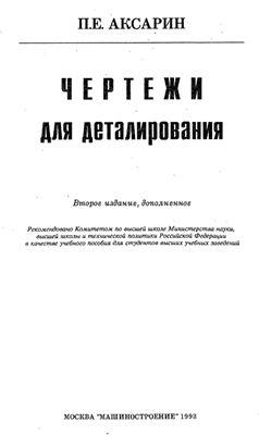 Аксарин П.Е. Чертежи для деталирования