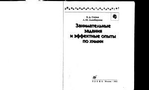 Степин Б.Д. Занимательные задания и эффектные опыты по химии