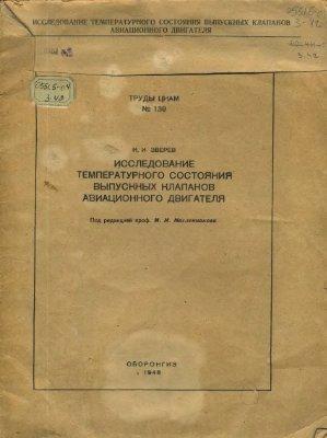 Зверев И.И. Исследование температурного состояния выпускных клапанов авиационного двигателя